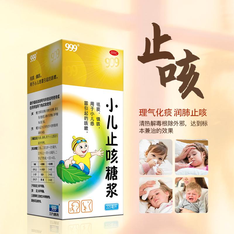 孩子咳嗽吃什么药,999小儿止咳糖浆有用吗?